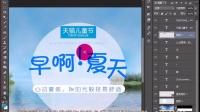 PS基础教程 PS抠图教程 PS高手教程 Photoshop合成教程
