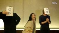 西游伏妖篇 其它花絮:搞笑花絮 (中文字幕)_标清 手机珍藏
