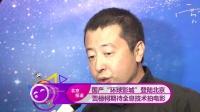 """国产""""环球影城""""登陆北京 贾樟柯期待全息影像 161106"""