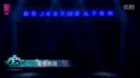 BEJ48 TEAM E《不眠之夜》公演(2016-11-06)