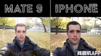 华为Mate9 大战iPhone 7,能赢吗?