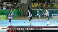 花式跳绳助力全民健身 国际大赛青浦开幕 午间体育新闻 20161108