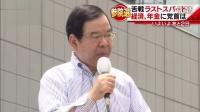 """経済、年金に党首は…""""参院選""""舌戦ラストスパト"""