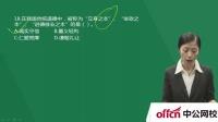 2017事业单位公共基础知识精讲19