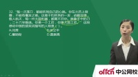 2017事业单位公共基础知识精讲21