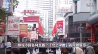 20161108【财经速递】一线城市排名将重置?「北上深广」或成新常态
