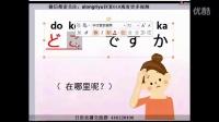 """日语学习课程""""在哪里呢?""""短语句子讲解"""