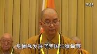 佛教建设 第30讲 《爱国爱教正信正行 推动佛教事业健康全面发展》【学诚法师系列开示之十三(共32讲)】_标清