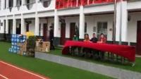 中国下一代教育基金会花里中学捐赠活动前五分钟视频
