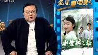 老梁看电影 20121015 另类解析《山楂树之恋》_标清
