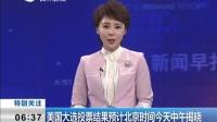 美国大选投票结果预计北京时间今天中午揭晓 新闻早报 161109_标清