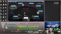 【一起扑克德州扑克】(中)佳骏PS 16.5 zoom turbo冠军+Big27亚军 总奖金2900刀