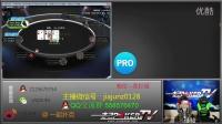 【一起扑克德州扑克】(下)佳骏PS 16.5 zoom turbo冠军+Big27亚军 总奖金2900刀
