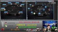 【一起扑克德州扑克】(上)佳骏PS 16.5 zoom turbo冠军+Big27亚军 总奖金2900刀