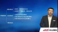 2016政法干警面试真题讲解02