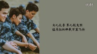 真人秀《真正男子汉第二季》主题曲-《放飞梦想》