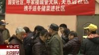国安社区:便民服务进社区  冬储白菜受欢迎 北京您早 161112