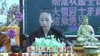 赵老师现实因果教育第134集-2007年7月7日