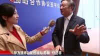 任正非:华为看好贵州发展大数据 贵州新闻联播 161112