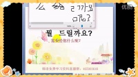 韩语入门、韩语发音、韩语学习:用韩语怎么说喜欢喝的饮料?