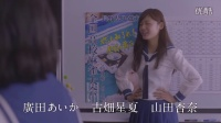 《天才麻将少女》真人电视剧预告CM