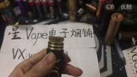 电子烟蒸汽烟VGOD机械杆与Rogue雾化器罗格星VAPE测评