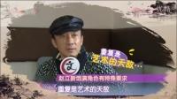 演员赵立新——百度百科加长版