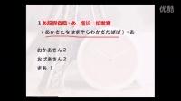 日语学习教程_长音