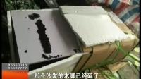 家具退货途中损坏 无人理赔顾客傻眼 161114 新闻现场
