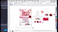 CDR教程 印刷广告-三折页制作 CDR排版设计 coreldraw视频教程