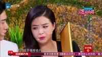 蒋欣变特工性感诱惑 郑恺当众宣布