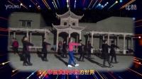 燕南赵北 —【 快乐我和你 】—〔柳儿广场舞〕