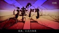 劲舞手游舞魂重燃津门舞团视频