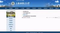 上海应用技术大学怎么样?什么专业比较好?-勋哥高考志愿填报