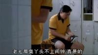 《金钱帝国》梁家辉和陈奕迅组队踢足球-梁家辉脾气火爆推守门员