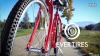 """【触动力】让""""永久""""自行车真的永久起来的Ever轮胎"""