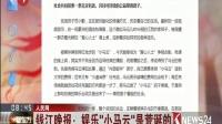 """人民网:钱江晚报:娱乐""""小马云""""是荒诞的 看东方 161116"""