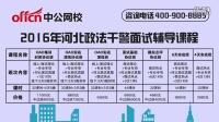 河北政法干警考情分析