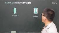 【免费】第18讲透镜1于箱老师精品课程之初中物理