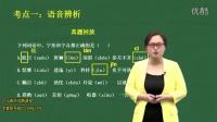 2016年小学语文教师考试专业基础知识1