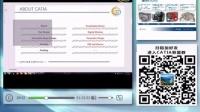 CATIA联盟- CATIA线上免费培训二期活动录播视频