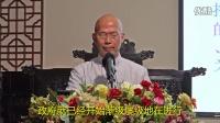 2016年10月21日空海法师在重庆林海人家-9.中央决定在中小学推广国学经典教育