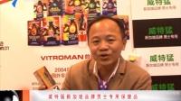 广东广播电视台新闻报道   新加坡威特猛男性保健品