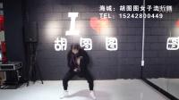 海城胡图图女子流行舞urban萱萱老师
