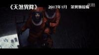《天煞異降》中文电影预告2017年1月12日上映