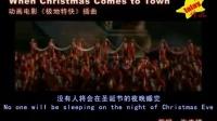 完整圣诞歌曲版_中英文字幕 (极地特快插曲)_标清