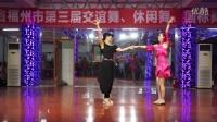 福建省第三届交谊舞表演(第1集)2016
