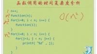 时间复杂度和空间复杂度3 – 数据结构和算法05