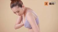 28美女演示如何正确穿文胸Bra