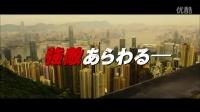 鼹鼠之歌2 香港狂骚曲 预告片
